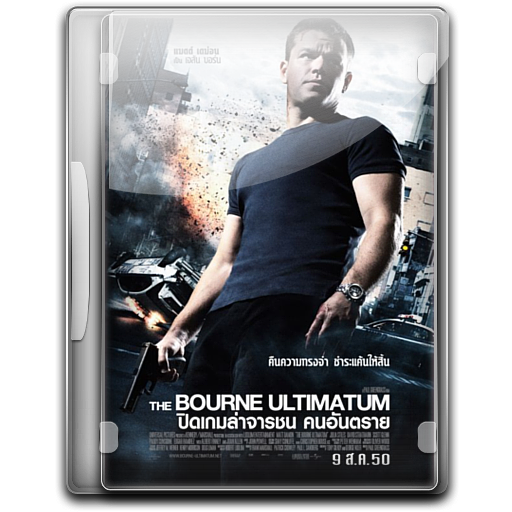 The Bourne Ultimatum v2 icon