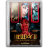 Hellboy II v2 icon