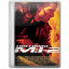 Mission-Impossible-II icon