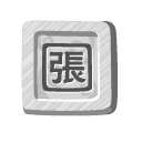 Stone zhang icon