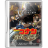 Detective Conan 12 Full Score of Fear icon