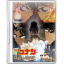 Detective-Conan-10-The-Private-Eyes-Requiem icon