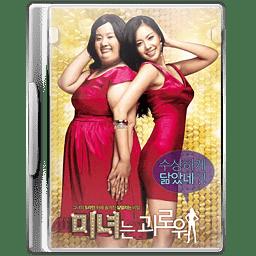 Minyeoneun goerowo icon