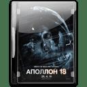 Apollo 18 v3 icon