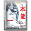 Basic Instinct v3 icon