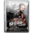 Crank 2 High Voltage v7 icon