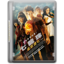 Dragonball Evolution v3 icon